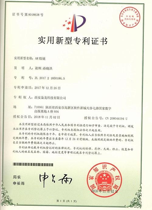 AR眼镜专利证书