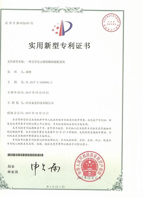一种光学显示模组精确装配系统专利证书
