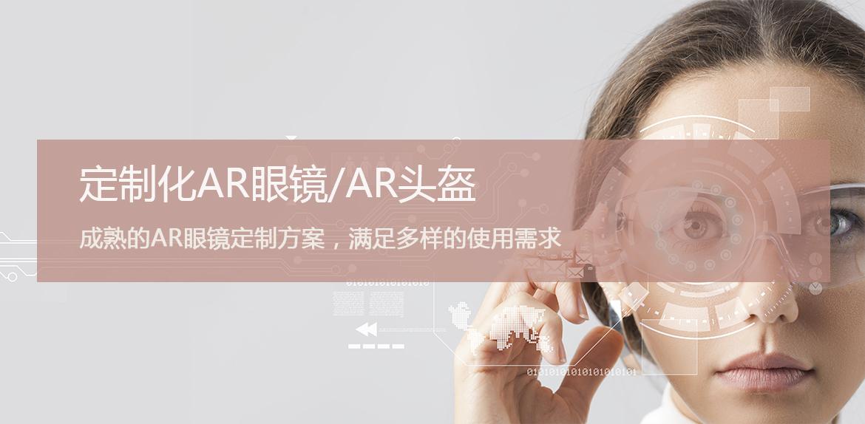 定制化AR眼镜/AR头盔