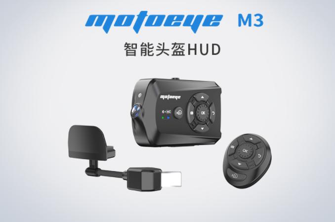 MotoEye M3智能头盔HUD功能介绍